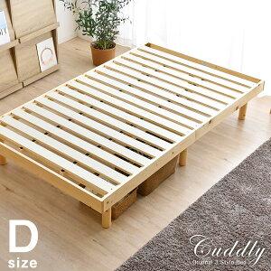 ☆10/25 0時〜24H限定!全品クーポンで10%OFF☆ 3段階 高さ調節 すのこベッド フレームのみ ダブル 耐荷重200kg フレーム ベッド すのこ ローベッド 木製 ベット ベッドフレーム ダブルベッド ダブ