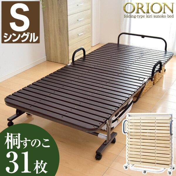 桐 折りたたみ すのこベッド シングルサイズ 折りたたみベッド すのこベット コンパクト シングルベッド シングルベット 折り畳み 木製 すのこベッド