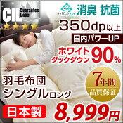 日本製羽毛布団シングル7年保証シングルロング