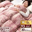【増量1.2kg&30マス立体キルトで保温力UP!】 臭いが少ないホワイトグース 93% 羽毛布団 日本製 シングル ロング 7…