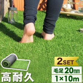 2個セット 選べるカラー リアル人工芝 ロールタイプ U字固定ピン40本入 1m×10m 芝丈20mm 10m セット ロール 模様替え リノベーション マット 庭 ふかふか 人工芝生 ガーデニング ベランダ バルコニー テラス ガーデン