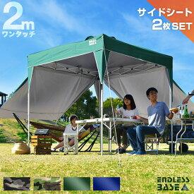 【シート2枚セット付】 ワンタッチテント タープテント 2m 3段階調節 UVカット 日よけ スチール キャンプ アウトドア 運動会 耐水 テント キャンプ用品