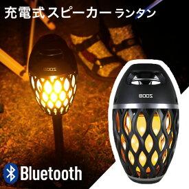 Bluetooth スピーカー 付き ランタン 充電式 アウトドア キャンプ アウトドア LED 小型 ポータブル スピーカー ブルートゥース ライト ブラック おしゃれ 炎 照明 軽量 防滴 IPX5 防水