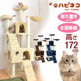 キャットタワー 172cm 据え置き 猫タワー 置き型 爪研ぎ 麻紐 ねこ 猫 ネコ つめとぎ ハンモック キャットハウス 多頭 おしゃれ ホワイト 猫タワー 据えおき キャット