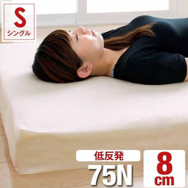 低反発マットレス シングル 1枚タイプ 厚み8cm 洗える カバー 寝具 シングルサイズ 体圧分散 除臭 マットレス ベッドマット 低反発マット