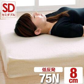 低反発マットレス セミダブル 1枚タイプ 厚み8cm 洗える カバー 寝具 セミダブルサイズ 体圧分散 除臭 マットレス ベッドマット 低反発マット