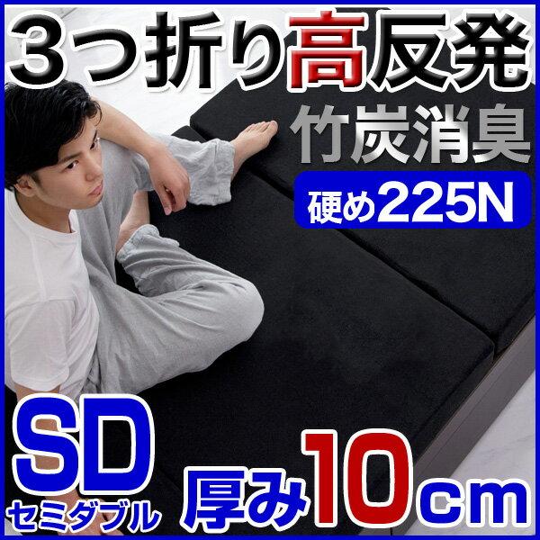 【竹炭消臭】 丸洗いカバー付き 高反発マットレス 10cm セミダブルサイズ消臭 効果抜群 三つ折れ セミダブル 高反発 マットレス 高反発マット マット へたりにくい 寝具