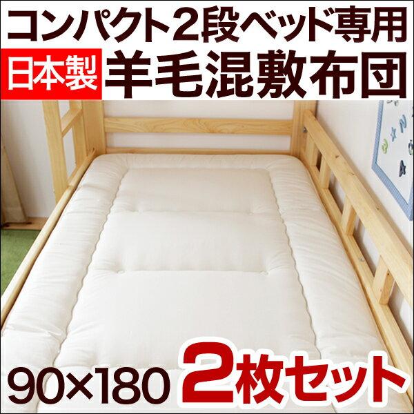 2枚セット! 日本製 コンパクト 二段ベッド専用 羊毛混 敷布団 90×180cm 三層敷布団 軽量 二段ベッド用 布団 国産 三層 敷き布団 しき布団 綿100% 二段ベッド 2段ベッド用 2枚組