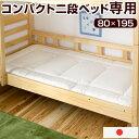 【ピッタリサイズの2枚セット】日本製 スリム 二段ベッド専用 羊毛混 敷布団 80×195cm 三層敷布団 軽量 二段ベッド用 布団 国産 敷き布団 綿100% 二段ベッド 2段ベッド用 2枚組