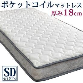 ポケットコイル マットレス セミダブル 厚み18cm マット ポケットコイルマット スプリングマット ベッドマット 圧縮梱包 ホワイト