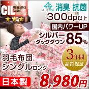 日本製羽毛布団CILレッドラベル300dp