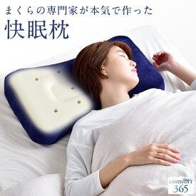 ◆カード決済で5%還元◆ 微調節可能セミオーダー枕 低反発 ウレタン 枕 3次元立体構造 やわらかめ ブルー ネイビー 高い 高め マクラ まくら 肩こり 枕首 首 痛み マクラ 多孔ウレタン 蒸れにくい 3D立体構造 調整 吸湿 寝汗