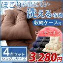 ほこりが出にくい 布団 4点 セット シングル シングルサイズ 布団セット 掛け布団 敷き布団 寝具セット セット寝具