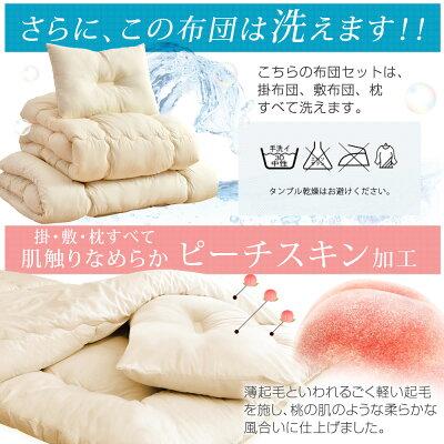 洗えるほこりが出にくい布団4点セットシングル布団セット