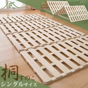 【布団干しも楽々! 湿気対策】 すのこマット シングル 軽量 桐 すのこ 超低ホル 国内検査済 すのこベッド 折りたたみ ベット ベッド 木製 折り畳みベッド 除湿 4つ折りタイプ