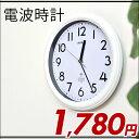 【在庫有】 時計 掛時計 掛け時計 電波時計 連続秒針 スイープ 壁掛け 電波 音がしない 静か 時計 壁 丸型 丸時計 お…
