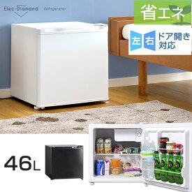 冷蔵庫 46L 小型 1ドア 一人暮らし 両扉対応 右開き 左開き 省エネ 小さい コンパクト 新生活 製氷室付 ホワイト ブラック