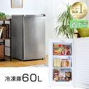 冷凍庫 60L 小型 1ドア 前開き 右開き 家庭用 1ドア冷凍庫 ストッカー 冷凍ストッカー 家庭用フリーザー 一人暮らし …