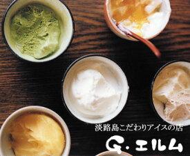淡路島の絶品手作りアイスクリーム【送料込み】お中元アイスセット12個入り