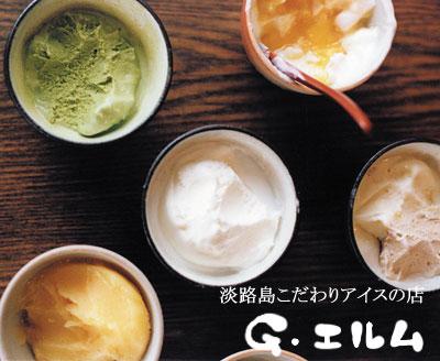 『送料込み』淡路島の絶品手作りアイスクリーム18種母の日 ギフト ジェラートセット8個入り