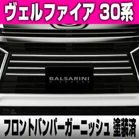 ヴェルファイア 30系 MC前 フロントバンパーガーニッシュ BALSARINI 塗装済 ZR,ZA,Z専用