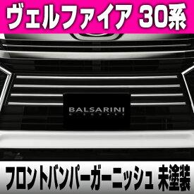 ヴェルファイア 30系 MC前 フロントバンパーガーニッシュ BALSARINI 未塗装 ZR,ZA,Z専用