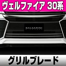 ヴェルファイア 30系 MC前 グリルブレード BALSARINI ZR,ZA,Z専用