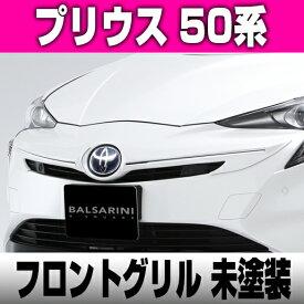 プリウス PRIUS 50系 フロント グリル【BALSARINI 仕様】FRP製 未塗装 全車対応