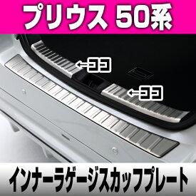プリウス PRIUS 50系 インナー ラゲージ スカッフ プレート【BALSARINI 仕様】ステンレス製 ヘアライン仕上げ 全車対応