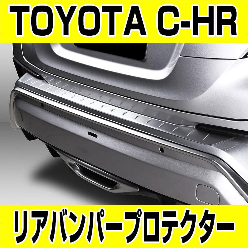 トヨタ C-HR BALSARINI リアバンパープロテクター ヘアライン仕上げ 全車対応 【対応年式 2016/5〜】