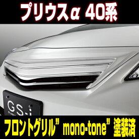 プリウスα PRIUSα 40系 MC前 TOYOTA トヨタ フロントグリル【GS-i 仕様】ABS製 mono-tone 塗装済