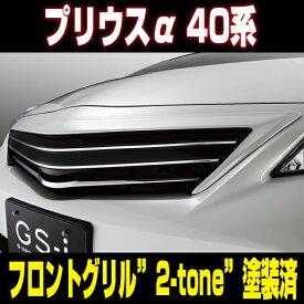 プリウスα PRIUSα 40系 MC前 TOYOTA トヨタ フロントグリル【GS-i 仕様】ABS製 2-tone 塗装済
