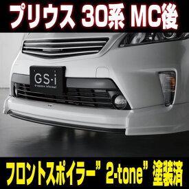 プリウス PRIUS 30系 MC後 TOYOTA トヨタ フロントスポイラー【GS-I 仕様】ABS製 2-tone 塗装済【202+PM】
