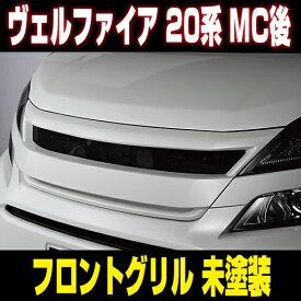 ヴェルファイア VELLFIRE 20系 MC後 TOYOTA トヨタ フロントグリル【GS-i 仕様】ABS製 未塗装