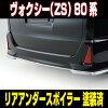 Voxy VOXY 80 系列丰田丰田后方下扰流板 ABS 纯颜色画 ZS 级只