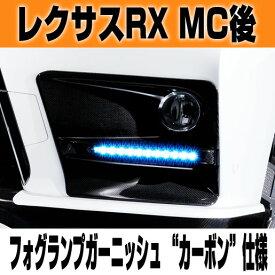 レクサスRX MC後 フォグランプガーニッシュ カーボン TRICKART LEXUS RX