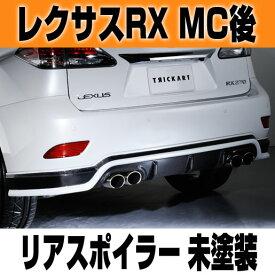 レクサスRX MC後 リアアンダースポイラー 未塗装 TRICKART LEXUS RX