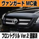到着後、すぐ付けれる!TRICKART VANGUARD(トリックアート ヴァンガード/MC後)「フロントグリル【Version 2 model(TOYOTAマ...