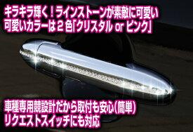 ラインストーン付・キラキラ・ドアハンドルカバー【Version.1/2】 MovingCafeLabel TANTO タント