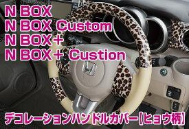 到着後、すぐ付けれる!MovingCafeLabel デコレーションハンドルカバー ステアリングカバー for N-BOX N-BOX+ JF