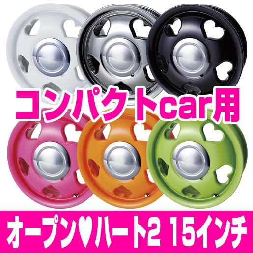 かわいい魔法!オープンハート2【15inch-5.5J 35】コンパクトcar用(1台分/4本)汎用品