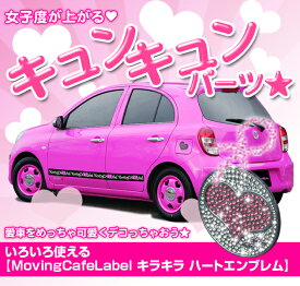 MovingCafeLabel キラキラ ハートエンブレム(汎用品)