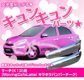 MovingCafeLabel キラキラ バンパーチーク for MARCH マーチ K13