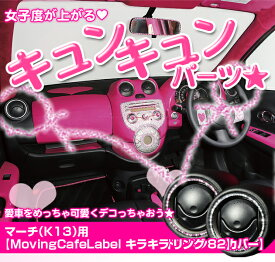 MovingCafeLabel キラキラ リング82 for MARCH マーチ K13
