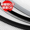 GFフェンダーモール ver2 片側9ミリ フェンダーアーチモール メッキ ホワイト ブラック オーバーフェンダー ラバーフ…