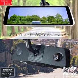 【7,744円値引】ドライブレコーダー ミラー型 インナーミラー スマートルームミラー 1年保証 前後 2カメラ ドラレコ ノイズ対策済 フルHD【S1 Premium + SDカード64GB】