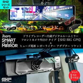 【5,632円値引】ドライブレコーダー ミラー型 インナーミラー スマートルームミラー 1年保証 前後 2カメラ フロントカメラ リアカメラ 広角 交通事故 記録 あおり防止 接触事故 ドラレコ ノイズ対策済 衝撃録画 駐車監視対応 フルHD【SH2 GPS+ヒューズ電源ソケット】