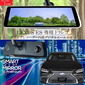 レクサス ES 10系 専用 ドライブレコーダー ミラー型 インナーミラー スマートルームミラー 1年保証 前後 2カメラ ドラレコ ノイズ対策済 フルHD【S1 Premium+ロングブラケット+SDカード64GB】LEXUS