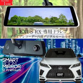 レクサス RX 20系 専用 ドライブレコーダー ミラー型 インナーミラー スマートルームミラー 1年保証 前後 2カメラ ドラレコ ノイズ対策済 フルHD【S1 Premium+ロングブラケット+SDカード64GB】LEXUS