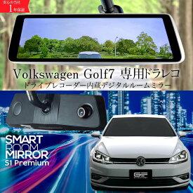 フォルクスワーゲン ゴルフ7 MC後 専用 ドライブレコーダー ミラー型 インナーミラー スマートルームミラー 1年保証 前後 2カメラ ノイズ対策済 衝撃録画 駐車監視対応 GPS搭載 フルHD【S1 Premium】